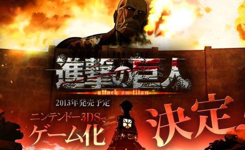 shingeki-game-3ds-0003