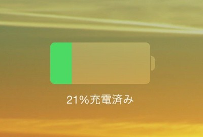 au-ios7-battery-0002