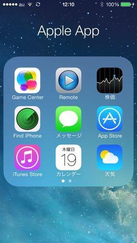 ios7-app-directory-0007