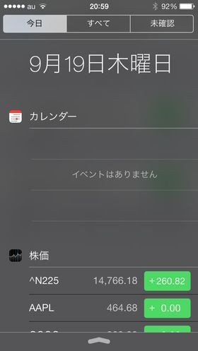 ios7-notification-center-0003