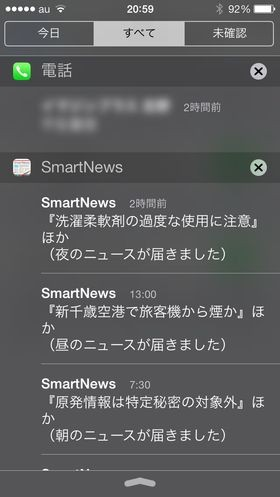 ios7-notification-center-0005