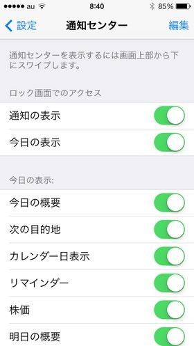 ios7-notification-center-0016