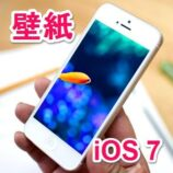 iOS7対応 iPhone,iPad用壁紙配布サイトまとめ (iPhone 5s, 5c 対応)