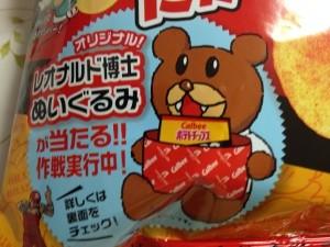 takanotsume-chips-0002