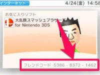 3DS でフレンドコードを確認・交換・登録する方法