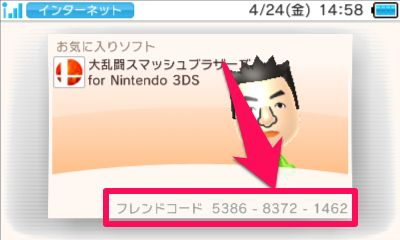 3ds-friend-code-0023