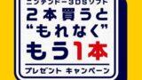 太っ腹! 2本買えば1本無料! 3DSソフトプレゼントキャンペーン開始