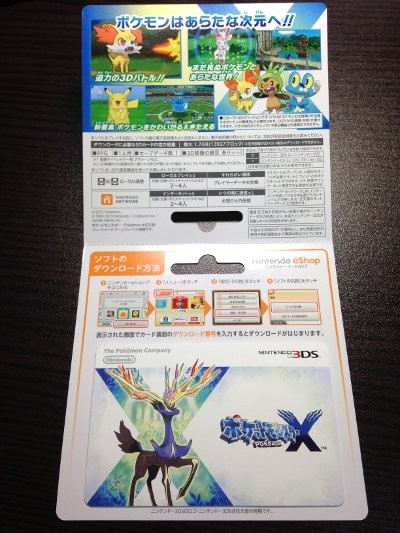 pokemon-x-y-download-version-0002