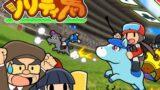 ポケモンのゲームフリークが作った「ソリティ馬」が面白い!