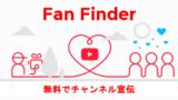無料でYouTubeチャンネルを宣伝する「ファン ファインダー」が凄い!