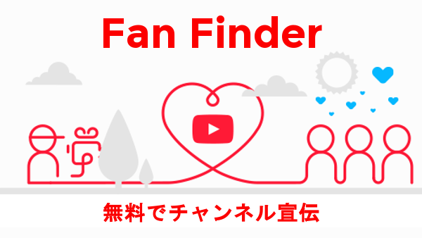 youtube-fan-finder-0009
