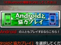 モンスターストライクiPhone(iOS)とAndroid間でマルチプレイが可能に