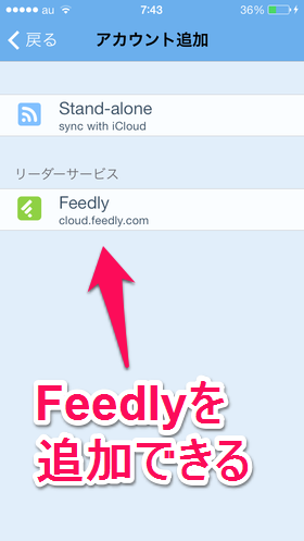 sylfeed-ipad-feedly-cloud-0003