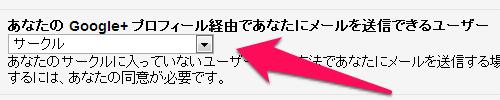 gmail-google-plus-setting-0003