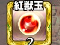 紅獣玉、紅獣石 の入手方法 - モンスト攻略情報