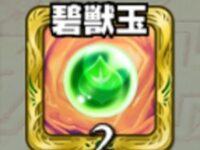 碧獣玉、碧獣石 (緑)の入手方法 – モンスト攻略情報