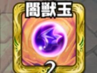 闇獣玉、闇獣石 の入手方法 - モンスト攻略情報
