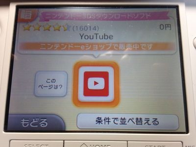 3ds-youtube-0005