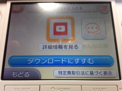 3ds-youtube-0006