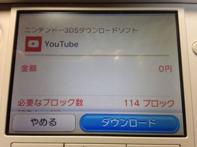 3ds-youtube-0008