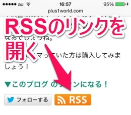 rss-feedly-iphone-0001
