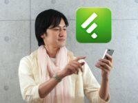 いつの間に! RSSのリンクからfeedlyのiPhoneアプリが起動出来るぞ!