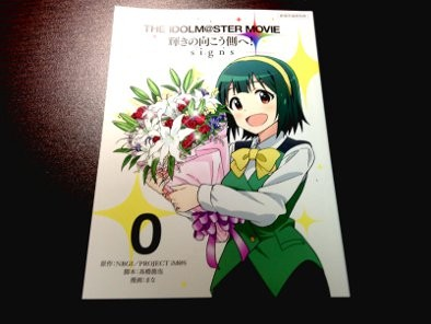 the-idolmaster-movie-0001