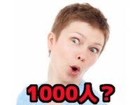 YouTubeのファンファインダーを使うには登録者が1000人いるらしい