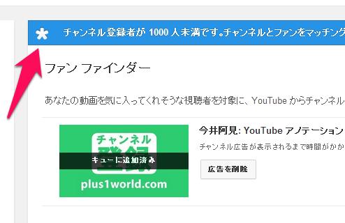 youtube-fan-finder-1000-0002