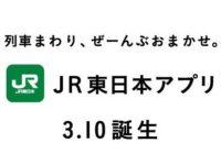 西日本版も欲しい! 『JR東日本アプリ』 が本日リリース!