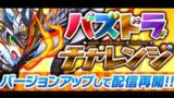 「パズドラチャレンジ」アップデートされ再配信開始!
