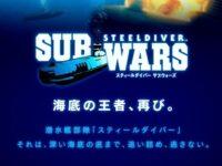 3DS で配信中の潜水艦ゲー「STEELDIVER SUBWARS」が面白いと話題に!