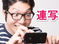 iPhone のカメラで連写する方法