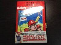 【漫画】「広島カープ誕生物語」が復刊されたので買って読んでみた!