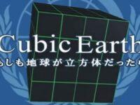 面白過ぎる! もしも地球が『立方体』だったら?