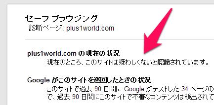 blog-safe-browsing-0002