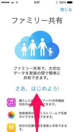 family-sharing-find-iphone-0005