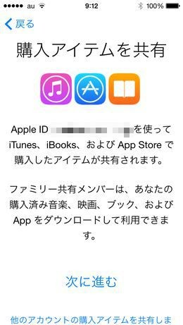 family-sharing-find-iphone-0007