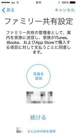 family-sharing-find-iphone-0011