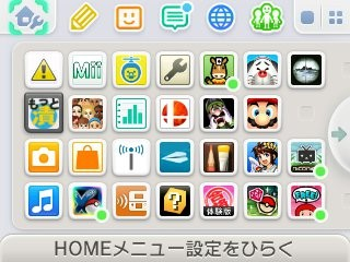 3ds-home-screenshot-0002