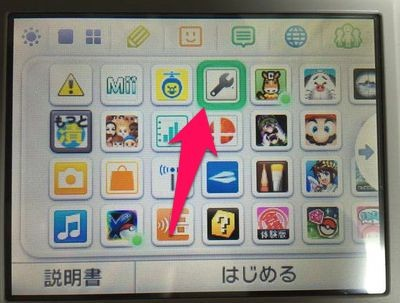 3ds-home-screenshot-0003