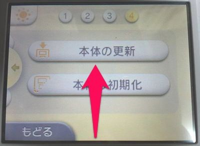 3ds-home-screenshot-0006
