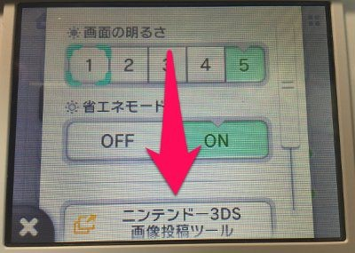 3ds-home-screenshot-0008