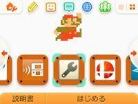 3DS の新機能「テーマ」の設定・変更方法