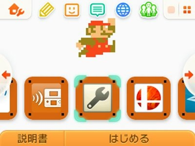 3ds-theme-setting-0001