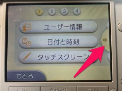 3ds-theme-setting-0004