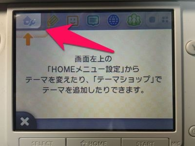 3ds-theme-setting-0006
