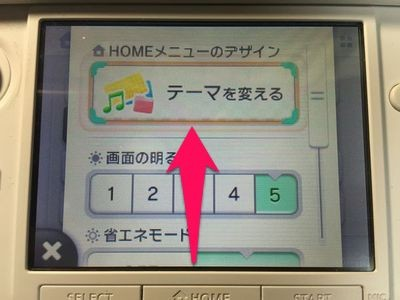 3ds-theme-setting-0007