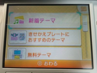 3ds-theme-setting-0009