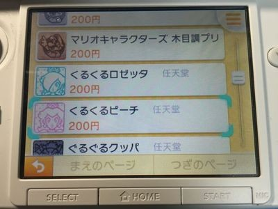 3ds-theme-setting-0012